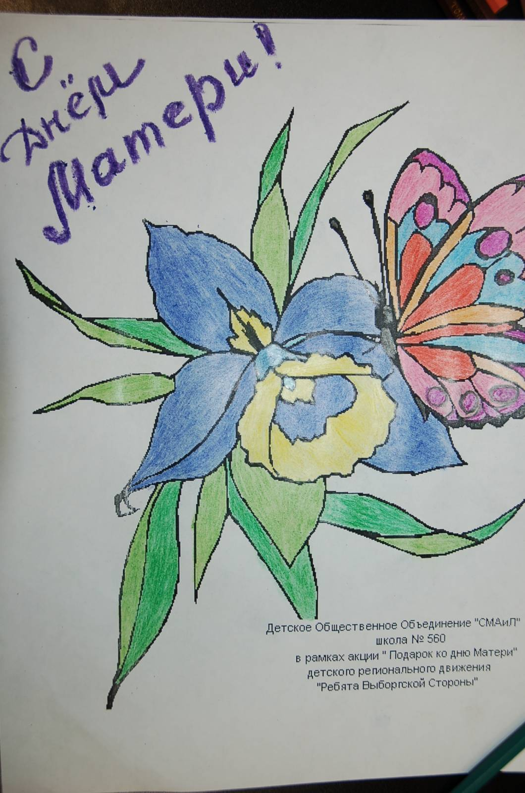 Открытка маме на день рождения своими руками рисунок 90